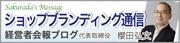 questory_bt_sakurada01.jpg