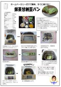 レシピ4月-2