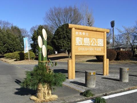 敷島の正月