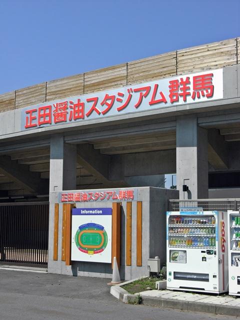 正田醤油スタジアム群馬
