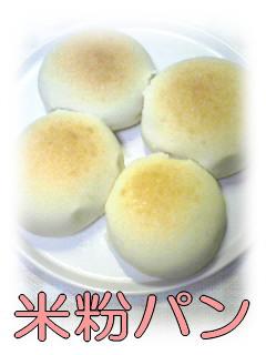 米粉パン♪