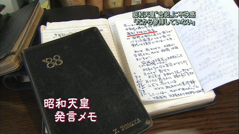 富田メモ1