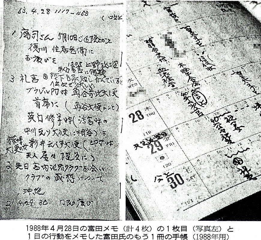 富田メモ28日1ページ