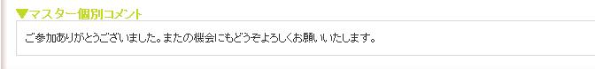 syougou-06.jpg