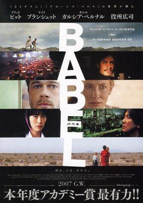 babel-bt1.jpg