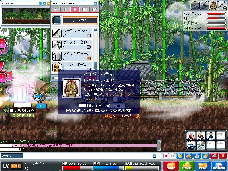 Maple090826_201430.jpg