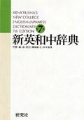 新英和中辞典 第7版 並装