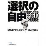 選択の自由