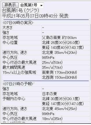 台風1号09