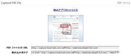 HeartRails Capture PDFファイル作成