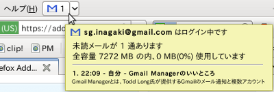 Gmail Manager Gmail通知 Firefoxアドオン