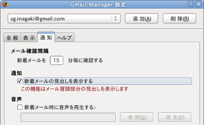 Gmail Manager Gmail通知設定