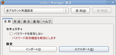 Gmail Manager Gmail通知 Firefoxアドオン エクスポート