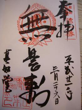 2009京都ダニエルオスト 002s