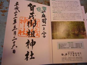 2009京都ダニエルオスト 004s