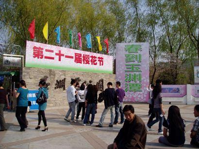 090410_yuyuantan(2).jpg