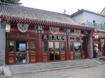 090609_hunan(4).jpg