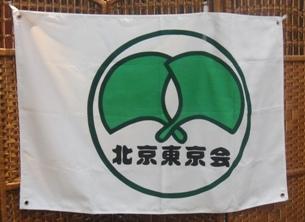 090615_tokyokai(4).jpg