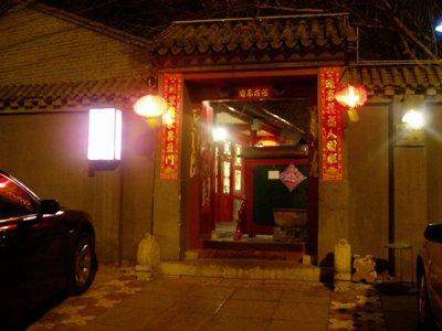 090307 _wangjingNo1 (2)