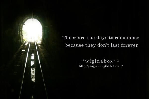 永遠に続く事がないからこそ忘れられない日々になる