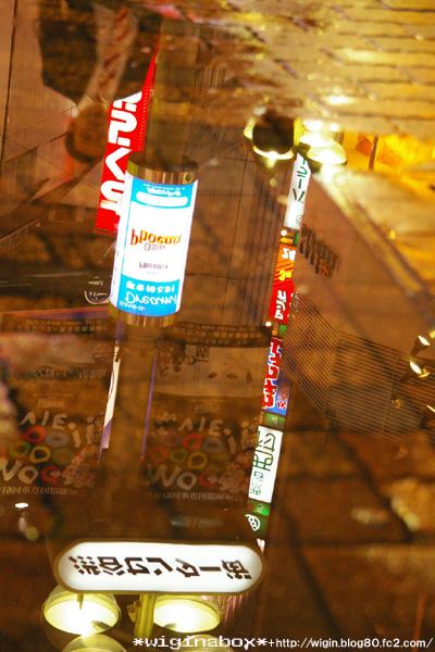 水鏡 in センター街