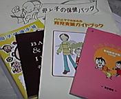 母子手帳ほか