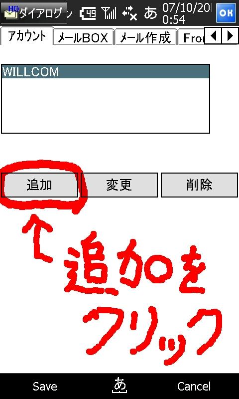 HDmobimail設定1