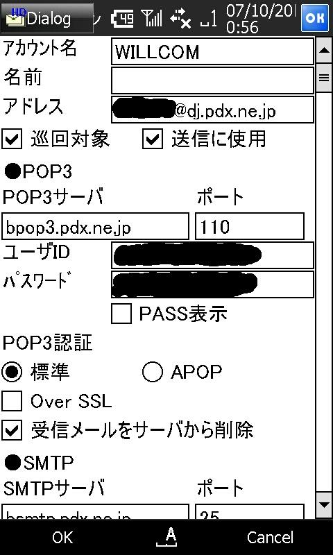 HDmobimail設定2