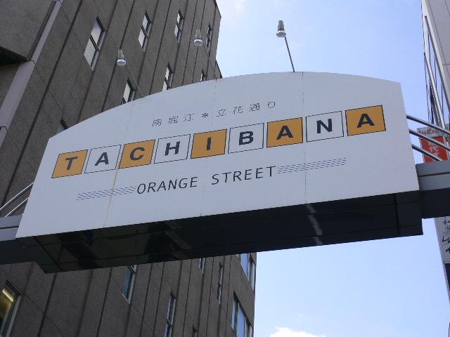 オレンジストリート!!