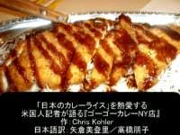 日本のカレーライス