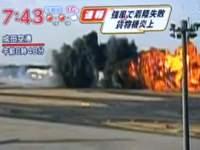 成田空港で貨物機墜落炎上事故