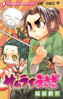 サムライうさぎ 1 (1) (ジャンプコミックス)