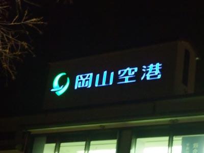 okayama3