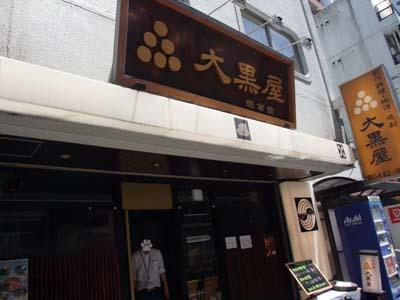 daikokuya3