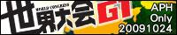 『世界大會G1-APH ONLY 同人誌販售會』