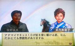 アドマイヤキッス10虹