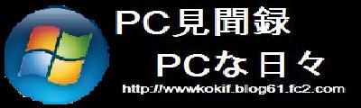 PC見聞録