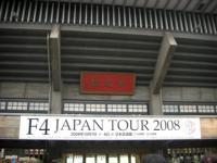 日本武道館1