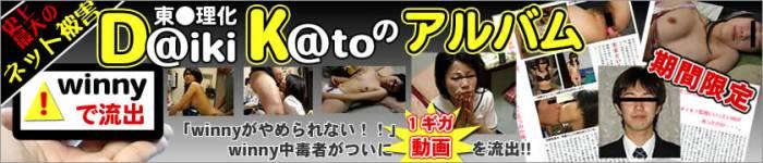 「東○理化」勤務の20代男性Winnyで流出!彼女とのハメ撮り動画