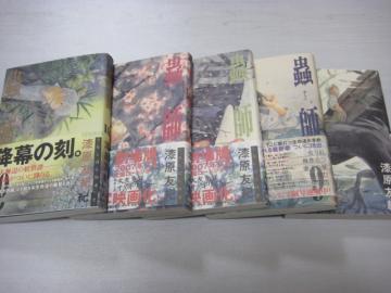 蟲師5~10巻