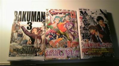 ジャンプ誌新刊090609