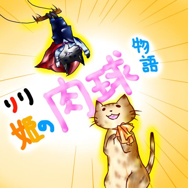にほんブログ村用画像