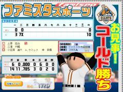 プレ企画試合31 3者連続HR