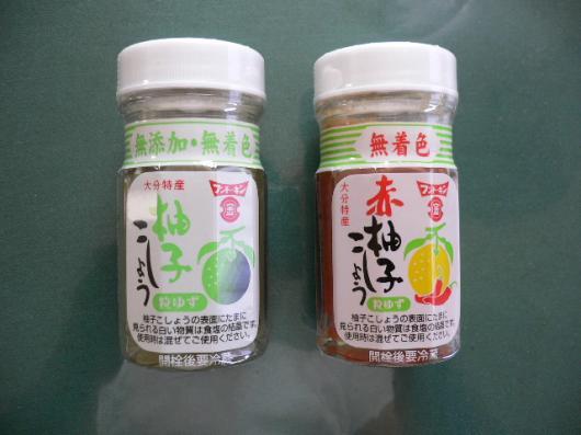 柚子胡椒2種