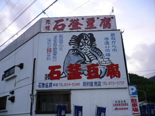 石釜豆腐(店)