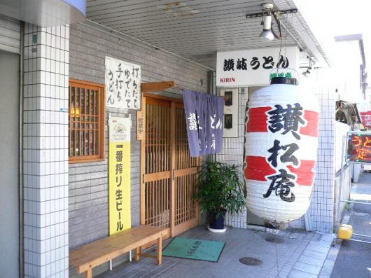 讃松庵(店構え)