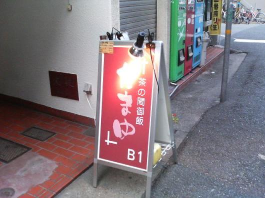 たまゆ(入り口)