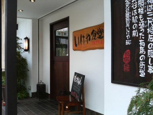 いけや食堂(入り口)