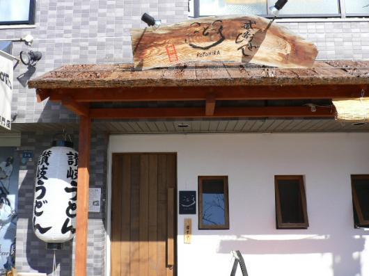 こと平(入口)