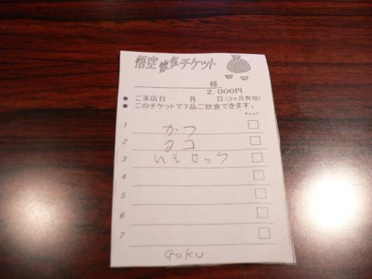 悟空(チケット)
